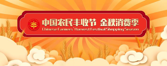 《【奇亿娱乐集团】2020年中国农民丰收节金秋消费季标识正式发布》