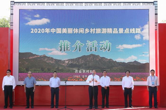 《【奇亿娱乐注册平台官网】农业农村部推介246个2020年中国美丽休闲乡村》