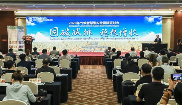 《【奇亿娱乐网站】2020年气候智慧型农业国际研讨会在京召开 气候智慧型主要粮食作物生产项目取得丰硕成果》