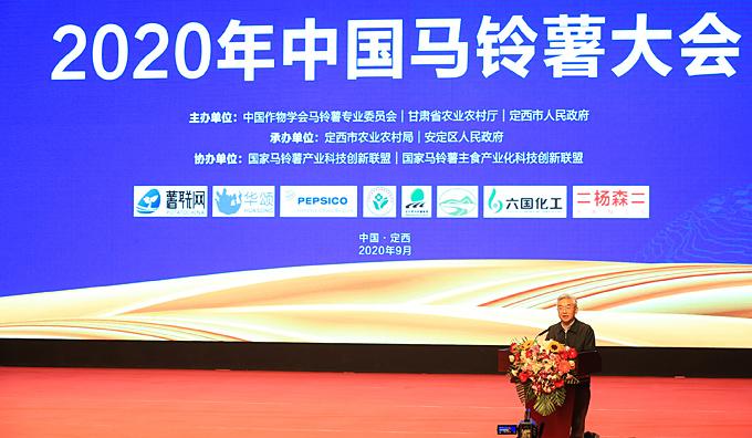 《【奇亿娱乐登录注册平台】中国马铃薯大会搭建全产业链大平台助力农业高质量发展》