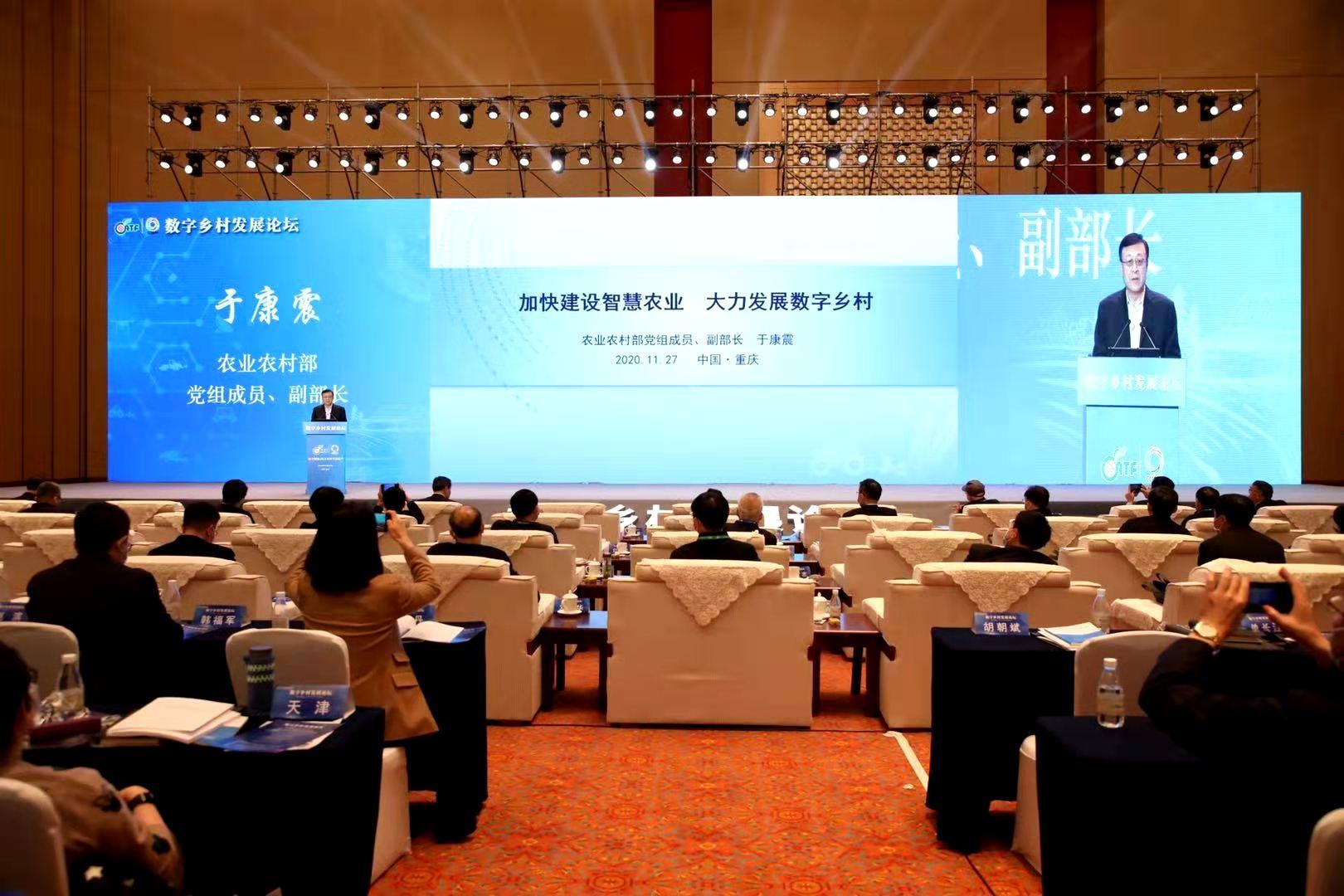 《【奇亿娱乐注册平台官网】2020数字乡村发展论坛在重庆举办》
