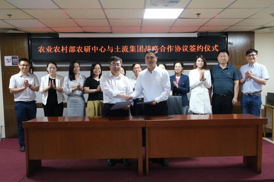 《【奇亿娱乐首页】农业农村部农村经济研究中心与土流集团有限公司签署战略合作协议》