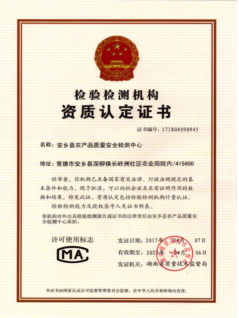 安乡县农产品质量安全检测中心荣获检测机构 双认证