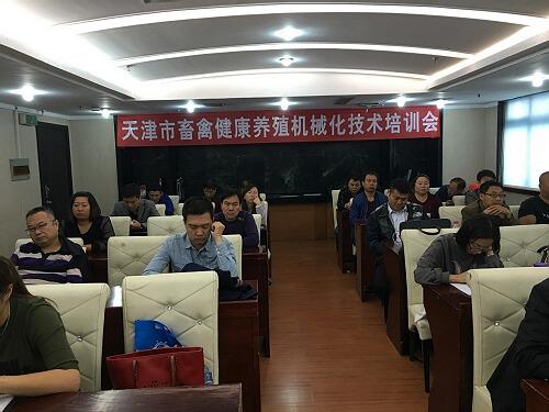 培训会邀请了天津市动物疫病预防控制中心梁智选副