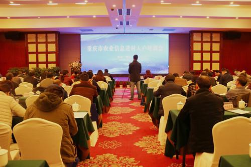 """的专题报告;重庆市农委副主任陈勇作了《""""互联网+"""""""