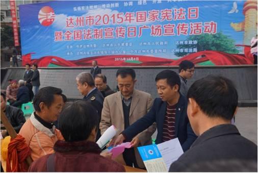 达州市苹果彩票网pk10局积极组织参加宪法日广场宣传活动