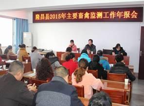 隆昌县召开主要畜禽监测工作年报会